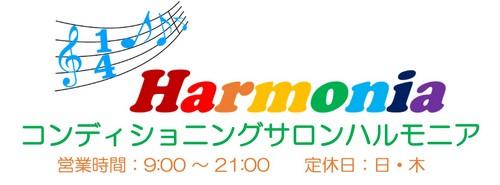 Harmonia コンディショニングサロン ハルモニア